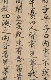 敦煌遗书 法藏 P2620何晏 论语卷第六手稿。纸本大小31.33*243厘米。宣纸原色仿真微喷