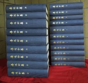 鲁迅全集 共20本 1973 甲种本 ♥
