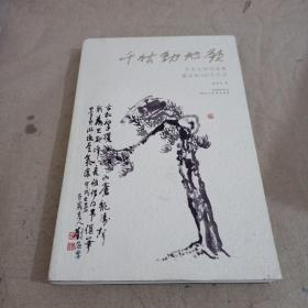 千秋动地歌 : 艺术大师刘海粟最后的161天纪实