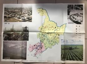 挂图:《 东北三省 》七八十年代 地图 地理挂图 尺寸103*76厘米
