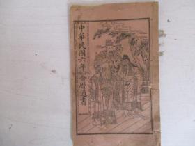 中华民国六年阴阳合历通书