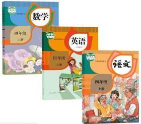 正版二手 人教版 语文数学英语 四年级上册 共三本 9787107335556
