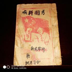 新民诊所手抄本