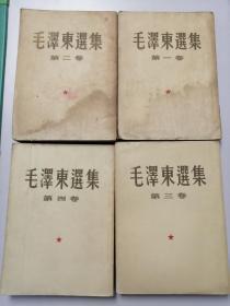 毛泽东选集第1.2.3.4卷全四卷(大32开本竖排繁体版)