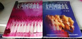 女声合唱歌曲集(中国卷)+(外国卷)陈国权 一套两本