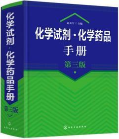 化学试剂·化学药品手册(第三版)