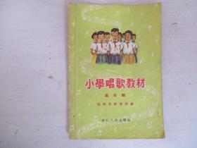 小学唱歌教材 高年级 1956年版 抗州市教育局编