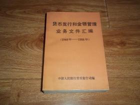 货币发行和金银管理业务文件汇编 (1948年—1988年) (中国人民银行货币发行司编。珍贵金融资料集)