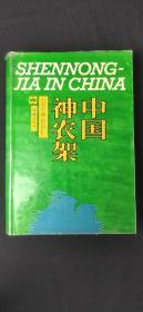 中国神农架
