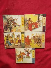 连环画《朱元璋 》全套五册老版再版
