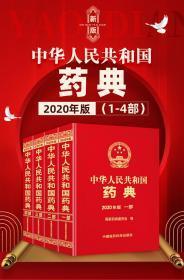 中国药典2020年版全4部 国家药典委员会 药典2020年版