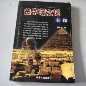 金字塔之谜新探