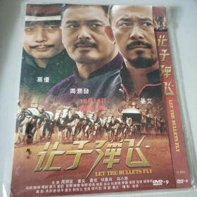 D9电影:《让子弹飞》 DVD电影 周润发 葛优 姜文