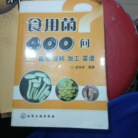 食用菌400问:栽培·保鲜·加工·菜谱