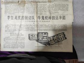 《砸烂猛虎团》专题,北碚区捍卫红色政权联合总部127部队主办,1967年10月28日,四开四版。
