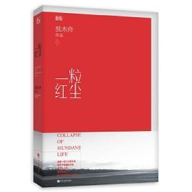 一粒紅塵 獨木舟 9787505986725 中國文聯出版社 正版圖書