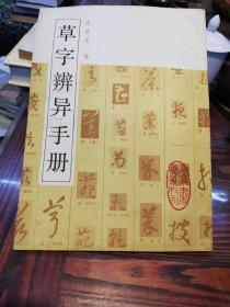 草字辨异手册      上海书画出版社1990年一版二印16开本