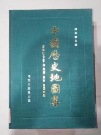 中国历史地图集(全套八本~缺第三册/////,第四册,第七册,第八册,有函套//七本合售)