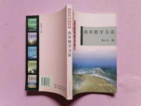 改革教学方法(力迈教育文集)