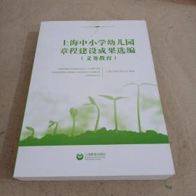 上海中小学幼儿园章程建设成果选编. 义务教育