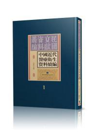 中国近代医疗卫生资料续编(16开精装 全三十册 原箱装)