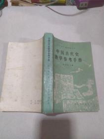 中国古代史教学参考手册。