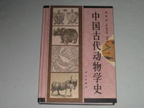 中国古代动物学史      精装16开   1999年一版一印    仅印1000册