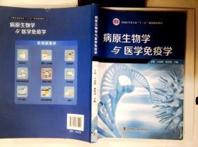 病原生物学与医学免疫学