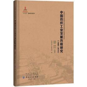 中国纺织工业发展历程研究(1880—2016)