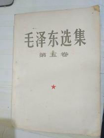 毛泽东选集第五卷 作者 出版社:  版次:  1 印刷时间:  1977-04 出版时间:  1977-04 印次:  1 装帧:  平装