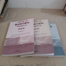 上海市第八届教育科学研究获奖成果论文集(上中下)