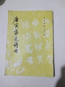 唐寅落花诗册