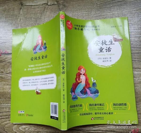 快乐读书吧 三年级上下册(全6册)稻草人+安徒生童话+格林童话+古代寓言+伊索寓言+克雷洛夫 指定阅读 新版