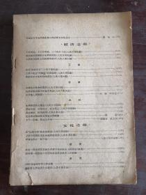 新华半月刊 1958年第8号 包邮挂刷