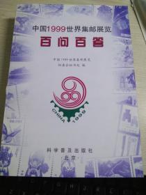 中国1999世界集邮展览百问百答