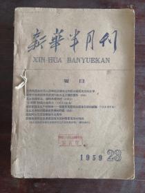 新华半月刊 1959年第21、22、23号 包邮挂刷