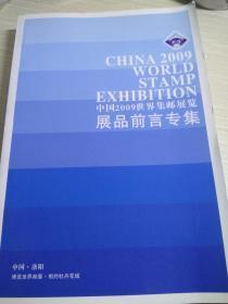 中国2009世界集邮展览展品前言专集