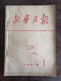 新华月报 1971年第1、2、3、4、5、6号 包邮挂刷