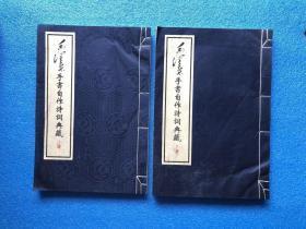 宣纸 线装《毛泽东手书自作诗词典藏》 ( 共二册全)    一版一印 仅印1000册