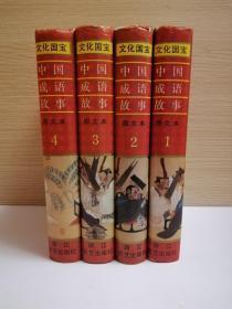 中国成语故事(图文本)1一4册全