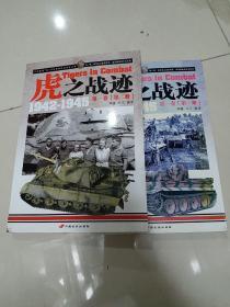 虎之战迹:第一卷(第一册)(第二册)