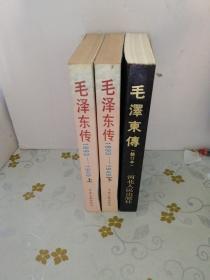 毛策东传 修订本  +毛泽东传:1893-1949 上下册【3本合售】