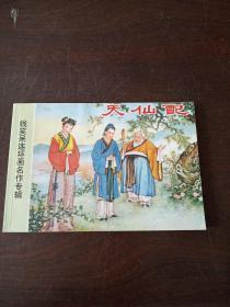 天仙配(1999年一版一印) 连环画