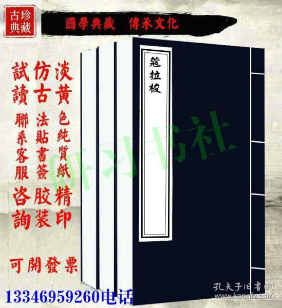 【复印件】蔻拉梭-创造社丛书-张资平-创造社