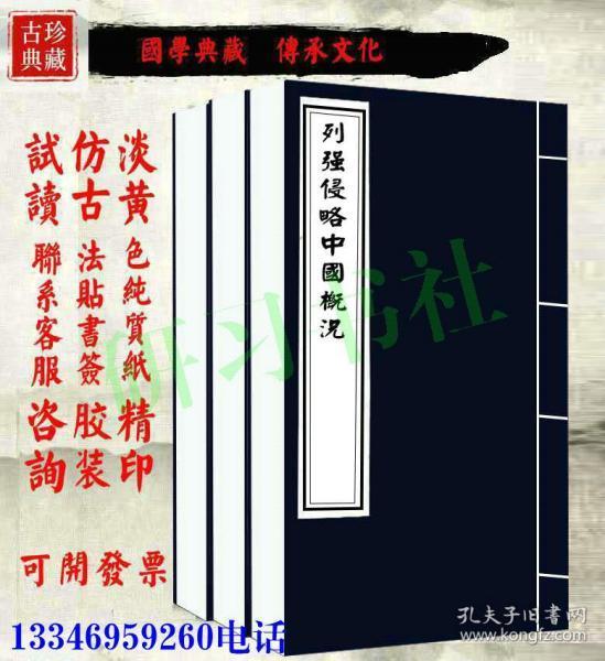 【复印件】列强侵略中国概况-俞爽迷-大众书局