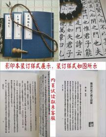 【复印件】民间新年神像图画展览会-中法汉学研究所