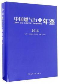 中国燃气行业年鉴(2015)