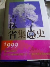 吉林省集邮史1999