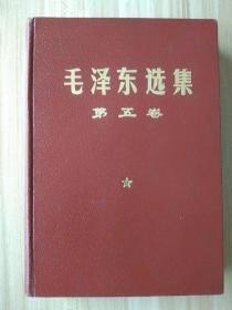 毛泽东选集 第五卷 精装错版 一版一印!全网孤品!十分少见!内容是简体横排,但书脊名却是繁体竖排字!和内容不一字,属于错版书!!!