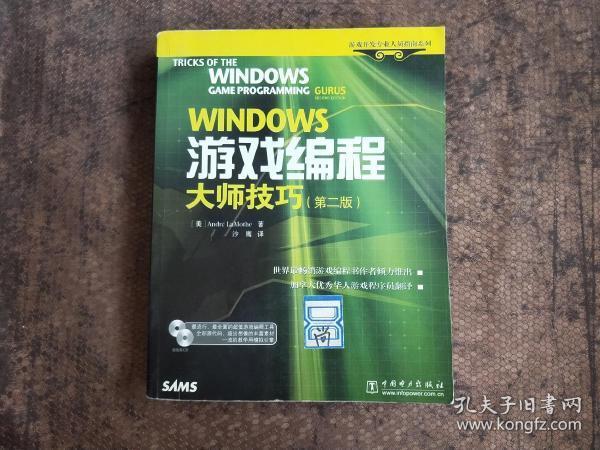 WINDOWS游戏编程大师技巧<第2版>